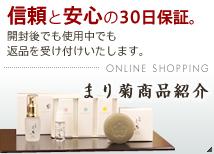 祇をんまり菊本店サイトへ